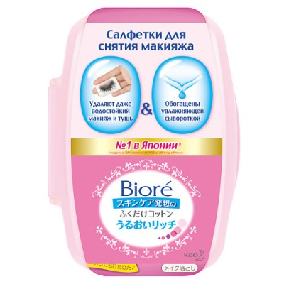 Салфетки для снятия макияжа Biore 44шт: фото