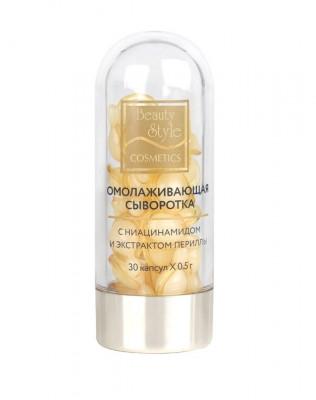 Омолаживающая сыворотка с ниацинамидом и экстрактом периллы в капсулах Beauty Style 0,5г*30шт: фото